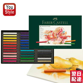 ファーバーカステル 油性色鉛筆 POLYCHROMOS ポリクロモス パステル 36色 紙箱入 128536 Faber-Castell