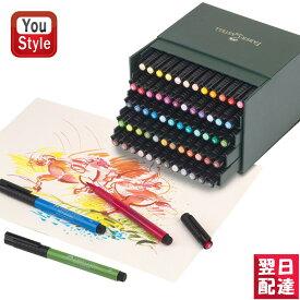 ファーバーカステル Faber-Castell アーティストペン ピット PITT スタジオボックス 60色セット 167150 画材セット 絵の具 水彩絵具 スケッチ用品