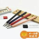 【メール便可・10本まで同梱可】【日本製】大人の鉛筆 芯削りセット 北星鉛筆 2mm KITA-BOSHI PENCIL シャープペン ペ…