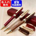 【名入れ無料/素彫りのみ対応可】木製ボールペン&ケースセット 木軸 天然木製 名入れボールペン ウッドボールペン ケ…