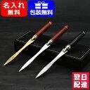 【あす楽対応可】名入れ ペーパーナイフ おしゃれ レターオープナー ブラック+シルバー PEPA-NIF-G/ローズ+ゴールド P…