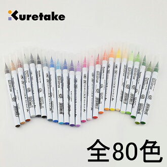 All 80 colors of common Japanese bamboo KURETAKE ZIG clean color rial brush RB-6000AT- two