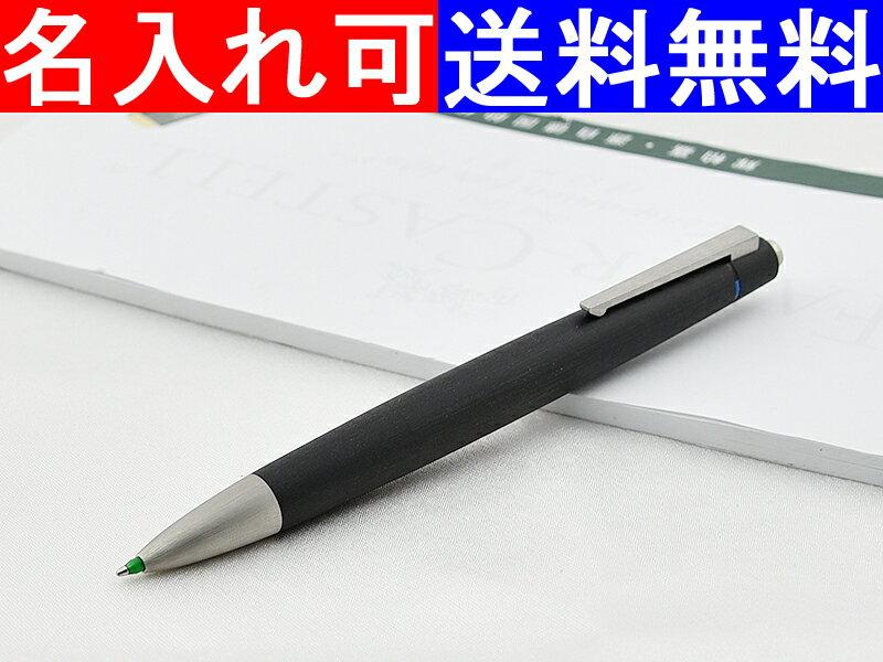 【送料無料】ラミー 4色ボールペン LAMY 2000 複合筆記具 多機能ペン 複合ペン ブラック L401 文房具