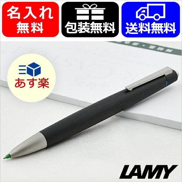 【あす楽対応可】【名入れ無料/素彫りのみ対応可】ボールペン 名入れ ラミー 4色ボールペン LAMY 2000 複合筆記具 多機能ペン 複合ペン 包装無料/送料無料 ブラック L401