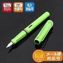 ラミー LAMY サファリ 2012年限定カラー アップル グリーン 万年筆(EF/F/Mサイズ) L13GN