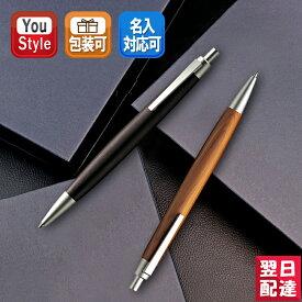 【あす楽対応可】ラミー LAMY 油性ボールペン 2000 中字 M 0.7mm ブラックウッド/L203B タクサス/L203K