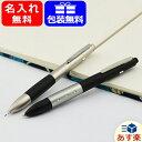 【あす楽対応可】ボールペン 名入れ 多機能ペン ラミー LAMY フォーペン 4ペン 4 pen 複合筆記具 3色ボールペン&ペン…