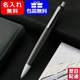 【あす楽対応可】ボールペン 名入れ ラミー LAMY 4色ボールペン 2000 多色ペン 複合筆記具 多機能ペン 複合ペン ブラック マルチペン 中字 M 0.7mm L401 ギフト プレゼント お祝い 文房具 父の日 名前入り 名入り