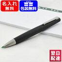【あす楽対応可】ボールペン 名入れ ラミー 4色ボールペン LAMY 2000 多色ペン 複合筆記具 多機能ペン 複合ペン ブラ…