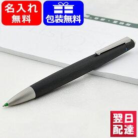 【あす楽対応可】ボールペン 名入れ ラミー 4色ボールペン LAMY 2000 多色ペン 複合筆記具 多機能ペン 複合ペン ブラック L401 ギフト プレゼント お祝い 文房具 父の日 名前入り 名入り Lamy2000 マルチペン 4色油性ボールペン