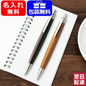 【あす楽対応可】名入れ ボールペン ラミー LAMY 油性ボールペン 2000 中字 M 0.7mm ブラックウッド L203B / タクサス L203K 高級 木材 名前入り 名入り ギフト プレゼント お祝い 記念品 高級筆記具