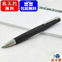 【あす楽対応可】ボールペン 名入れ ラミー 4色ボールペン LAMY 2000 複合筆記具 多機能ペン 複合ペン ブラック L401 …