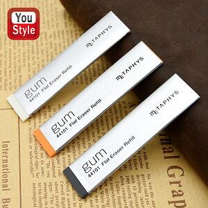 メタフィス METAPHYS gum 消しゴム替芯 薄型 ガム ブラック:44101-BK / オレンジ:44101-OR / ホワイト:44101-WH 44101 Gumガム44100アルミカバー付消ゴム用