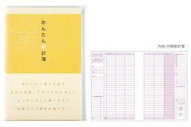 ミドリ MIDORI 家計簿 月間 かんたん家計簿 B5サイズ MDR12355006