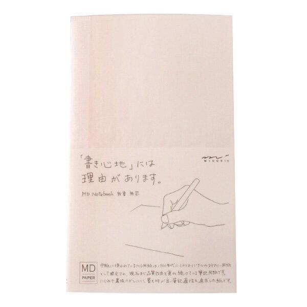 ミドリ MIDORI MDノート<新書> 無罫13801006/ 横罫 13802006