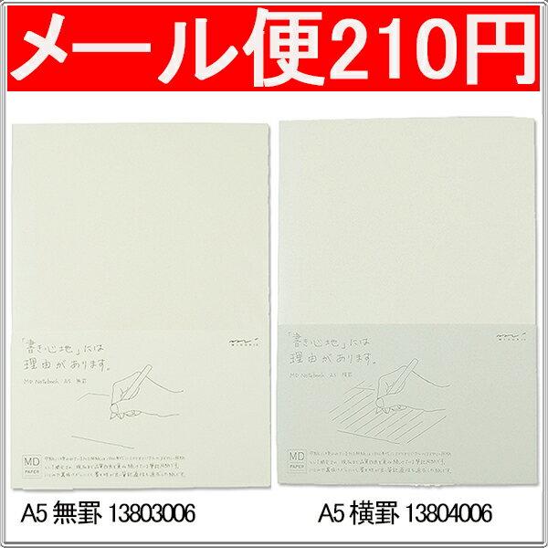 ミドリ MIDORI MDノート A5 無罫/横罫 13803006/13804006
