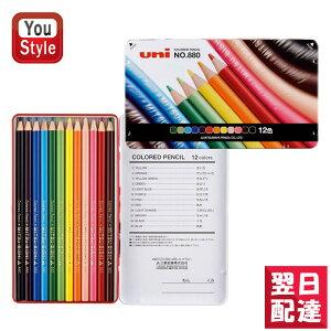 三菱鉛筆 MITSUBISHI ミツビシ 油性色鉛筆 880級のシリーズ 12色 K88012CPN