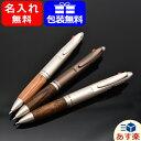 【あす楽対応可】ボールペン 名入れ 多機能ペン 三菱鉛筆 ペンシル ピュアモルト 3機能ペン ジェットストリームインサ…