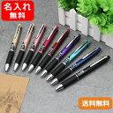 名入れ マルチペン 三菱鉛筆 MITSUBISHI 多機能ペン ジェットストリーム 全20タイプ BP 黒/赤/青/緑 0.38mm / 0.5mm /…