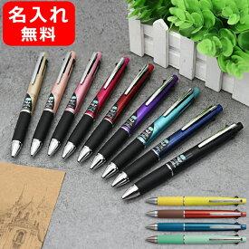 三菱鉛筆 MITSUBISHI 多機能ペン ジェットストリーム 全20タイプ BP 黒/赤/青/緑 0.38mm / 0.5mm / 0.7mm+SP 0.5mm MSXE5-1000 uni 名前入り 名入り 名入れ