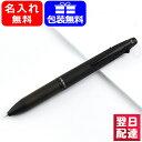 【あす楽対応可】名入れ マルチペン 三菱鉛筆 ピュアモルト 5機能ペン 多機能ペン オークウッド・プレミアム・エディ…