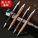 【名入れ無料/素彫りのみ対応可】名入れ ボールペン 三菱鉛筆 MITSUBISHI PENCIL ピュアモルト PURE MALT ボールペン …