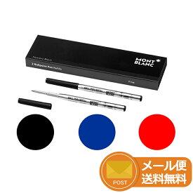 モンブラン ボールペン替え芯 2本入り MONTBLANC ボールペン 替え芯 レフィル(リフィル) 消耗品 化粧箱入り 黒 赤 青 ブラック レッド ブルー F/M/Bサイズ