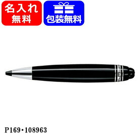 名入れ スケッチペン モンブラン スケッチペン P169 108963 マイスターシュテュック スケッチペン ブラック×シルバース ギフト 祝い 高級筆記具 文房具 プレゼント