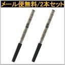モンブラン ボールペン替え芯 2本セット MONTBLANC ボールペン 替え芯 レフィル(リフィル) 消耗品 全4色 F/M/Bサイズ