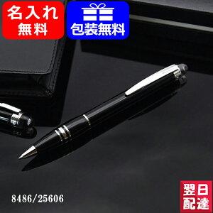 スターウォーカー レジン ボールペン 08486