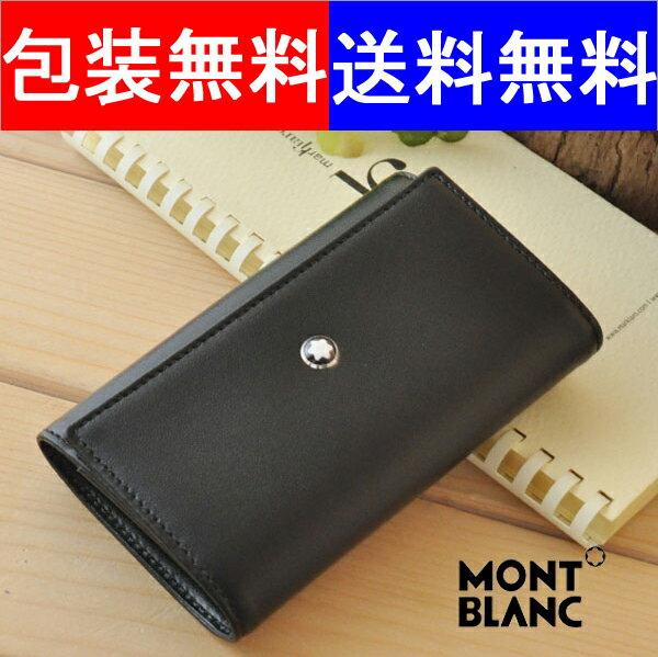 モンブラン 30307 6連キーケース MONTBLANC ブラック MB7161 ラッピング無料 送料無料 ギフト プレゼント 記念品 文房具 お祝い
