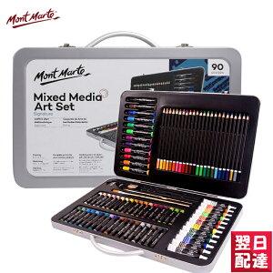 MONTMARTE 絵画セット90件 色鉛筆 24色 水彩絵の具 12色 水彩ペン 12色 オイルパステル 36色 鉛筆 2本 筆2本 シャープナー/消しゴム付 MMGS0013