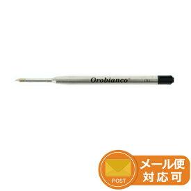 オロビアンコ OROBIANCO ボールペン替芯 ブラック (パーカータイプ) 1953901