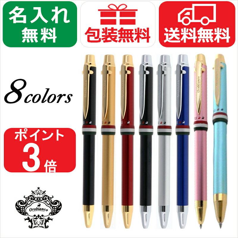 ボールペン 名入れ 多機能ペン 名入れ マルチペン 名入れ 複合ペン 名入れ オロビアンコ ルニーク トリプロ 195320 複合筆記具 全8色 ボールペン Orobianco L'unique Triplo ギフト プレゼント