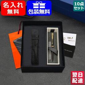 【あす楽対応可】パーカー 複合ペン ボールペン ソネット Sonnet オリジナル 複合筆記具 マルチファンクション PARKER 多機能ペン 全5色 高級筆記具 お祝い ギフト プレゼント 記念品 文房具 名前入り 名入り