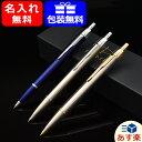 【あす楽対応可】マーク付き 名入れ ボールペン 名入れ パーカー IM ボールペン 高級S11423/AP0145/S07366 新・旧品番…