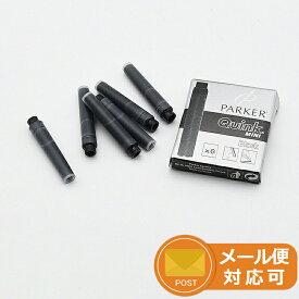 パーカー PARKER クインク・カートリッジインク ミニ 6本入 ブラック 1950407