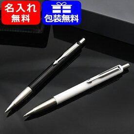 名入れ ボールペン パーカー PARKER ベクター VECTOR 2018 ボールペン ブラックCT 2027703 / ホワイトCT 2027704 ギフト プレゼント 記念品 文房具 お祝い