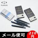 【1000円OFFクーポン配布中】パーカー PARKER クインク・カートリッジインク ロング 5本入 全3色 S11622/195038