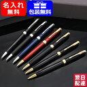 【あす楽対応可】ボールペン 名入れ パーカー ボールペン ソネット PARKER SONNET GT/CT 全7種類 19507/19508プレゼン…