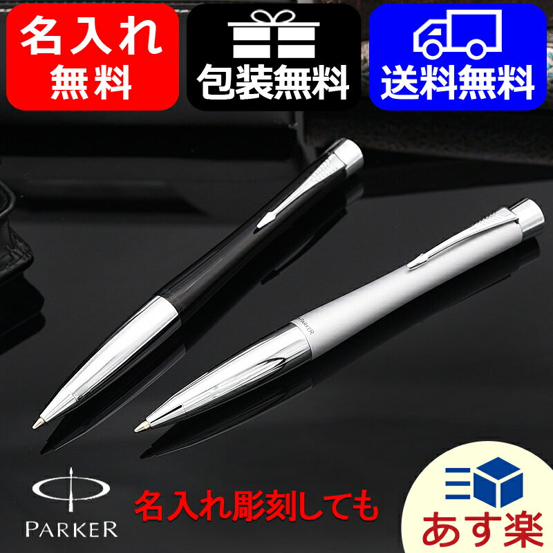 【あす楽対応可】ボールペン 名入れ パーカー アーバン ボールペン ブラック S1137353 S0735910/シルバー S1137363 S0735920 CT URBAN PARKER ギフト祝い名前入り 高級筆記具 文房具