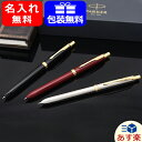 【あす楽対応可】ボールペン 名入れ パーカー 複合ペン ボールペン ソネット オリジナル 複合筆記具 マルチファンクシ…