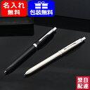 【あす楽対応可】ボールペン 名入れ パーカー 多機能ペン ソネット オリジナル 複合筆記具 マルチファンクション PARK…