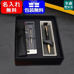 名入れ ボールペン パーカー 9点ギフトセット PARKER IM プレミアム ボールペン CT/GT 全4色 ギフト プレゼント 記念品 文房具 お祝い 名前入り 名入り