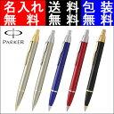 ボールペン 名入れ パーカー IM ボールペン S11423 PARKER アイエム 名入れ無料 送料無料 包装無料 ギフト 入学 卒業 誕生日 記念 名前入り ネーム入れ 全5色