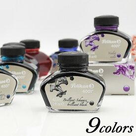 ペリカン PELIKAN ボトルインク 消耗品 インク 4001・76 /205DUO ハイライターインク 新しいパッケージ 62.5ml/30ml