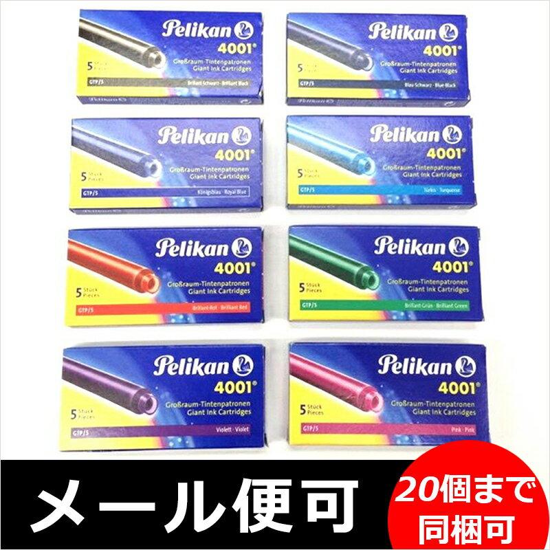 ペリカン PELIKAN カートリッジインク 5本入 全8色 GTP/5