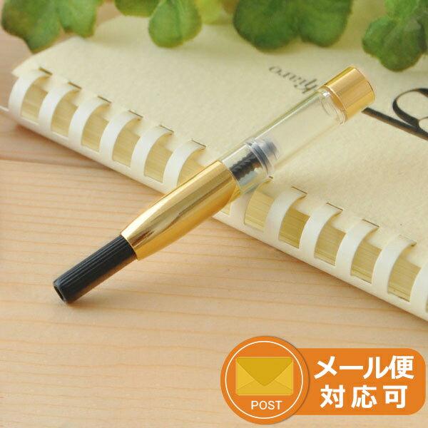 プラチナ万年筆 PLATINUM コンバーター ゴールド CON-500