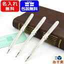 【あす楽対応可】ボールペン 名入れ 多機能ペン 名入れ プラチナ万年筆 ダブル3 アクション 複合筆記具 PLATINUM ギフ…