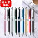 名入れ ボールペン 名入れ 多機能ペン プラチナ万年筆 ダブル3 アクション 複合筆記具 マルチペン PLATINUM 複合ペン …